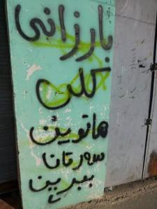 """Graffiti z Sinuni zostawione przez ISIS. """"Bardzani [prezydent autonomii kurdyjskiej] jest psem! Przyszliśmy Was zamordować!"""". Zdjęcie dzięki uprzejmości Wissama, przetłumaczył Dalzar Bahzani."""
