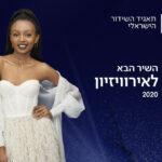 Etiopia na Eurowizji.